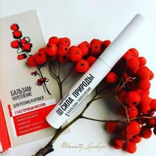 Castor Oil Strengthening Balm for Eyelashes and Eyebrows