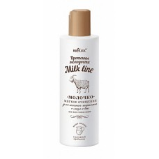 Mild Cleansing Face and Eye Makeup Remover Milk for All Skin Types / 200ml