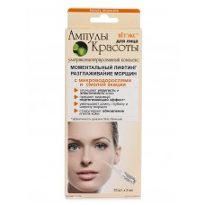 Instant lifting + wrinkle smoothing with micro algae and acacia gum / 10x2ml