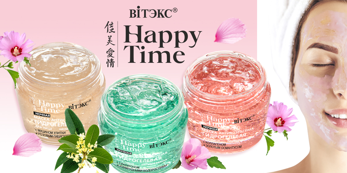 Happy Time Banner