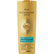 Nourishing Shampoo for All Hair Types Without weighting / 500ml