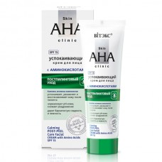"Soothing Face Cream with amino acids, post-peeling care, SPF15 ""Skin AHA Clinic"""