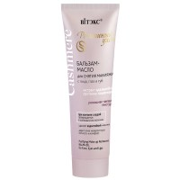 """Purifying Make Up Remover Balm-Oil for Face,Eyes and Lips """"Cashmere"""""""