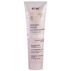 "Purifying Make Up Remover Balm-Oil for Face,Eyes and Lips ""Cashmere"""