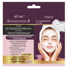 Superlifting Night Facial Fairy Mask Leave On 2x7 ml sachets