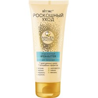 Exquisite Body and Hand Cream-Butter