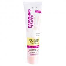 Hand and Nail Leave-on Cream-Mask with Liquid Paraffin