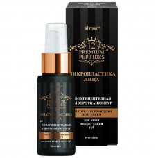 """Multipeptide Serum-Contour with Myorelaxing Action for Eye and Lip area """"12 Premium Peptides"""""""