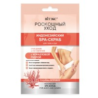 LUXURIOUS CARE Indonesian SPA-scrub for body and hands with coral powder 30 ml