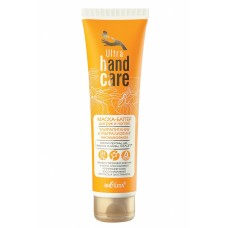 Leave-on Ultra Nourishment and Ultra Lifting Hand and Nail Mask-Butter