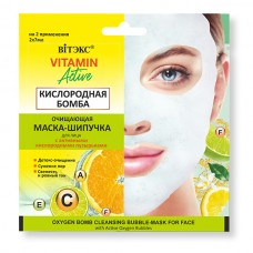 Oxygen Bomb Cleansing Bubble-Mask for Face