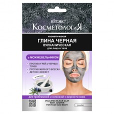 VOLCANIC BLACK CLAY with juniper for face and body